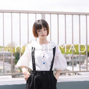 新ブランド 『HOME MADE』(購入商品ではありません)