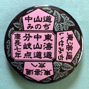 マンホール【マグネット】滋賀県草津市 東海道中仙道分岐点