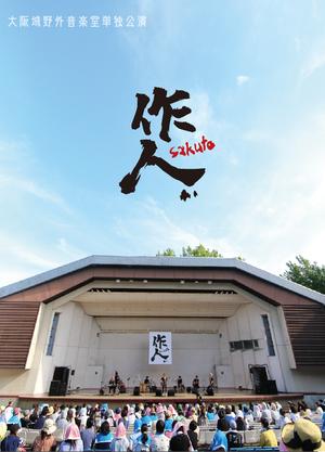 2018.6.24大阪城野外音楽堂単独公演DVD