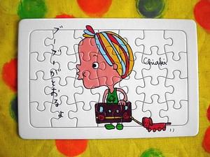 B-5 パズル ちーさいちーさん「ブーブーがとおるよ」