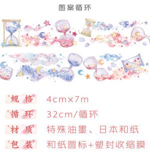 時光砂【ceenie】特殊インク
