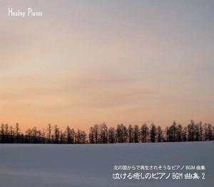 北の国からじゅんくん涙のシーンのような泣ける癒しのピアノ特集!心のリラクゼーションCD