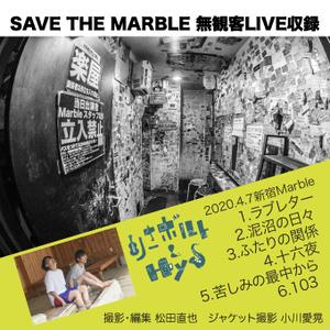 ②【5/22~無期限視聴】 りさボルト&Hys SAVE THE MARBLE無観客LIVE収録