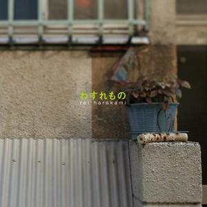 (2LP)rei harakami 「わすれもの」(完全限定生産)