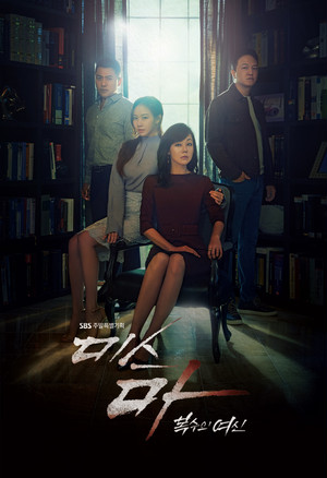 韓国ドラマ【復讐の女神】DVD版 全16話