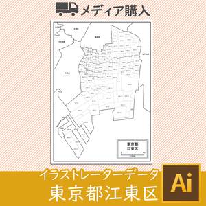 【メディア購入】江東区(AIファイル)