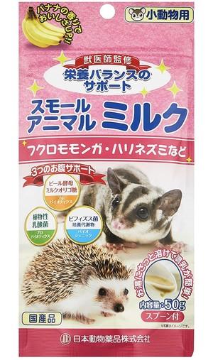 小動物用 スモールアニマル ミルク 50g