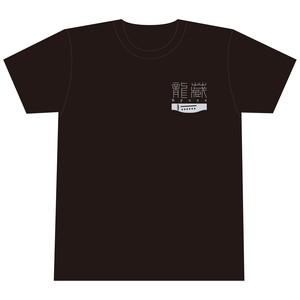 龍藏Ryuzo Tシャツ(スタンダード) Sサイズ