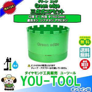 6インチ 三点式 ダイヤモンドコアビット  Green edge シブヤネジ(160.0mm)