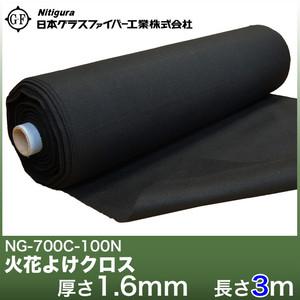 火花よけクロス NG-700C-100N [3メートル]