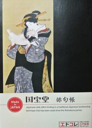 俳句帳 A6(美人図 黒)