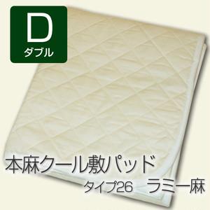 【訳アリ】ラミー麻クール敷パッドType26 ダブルサイズ[69313]