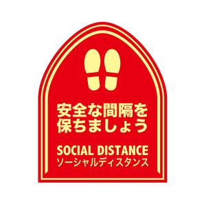 ソーシャルディスタンスステッカー【赤】