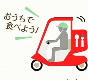 デリバリー(5~6㎞圏内)