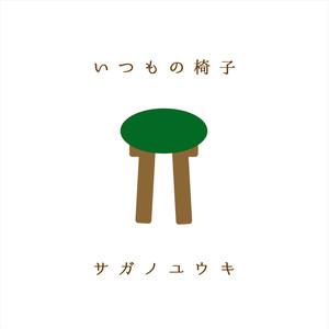 【CD SINGLE】いつもの椅子