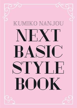 スタイルブック 「NEXT BASIC STYLE」
