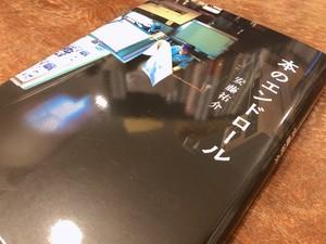 本のエンドロール【新本】