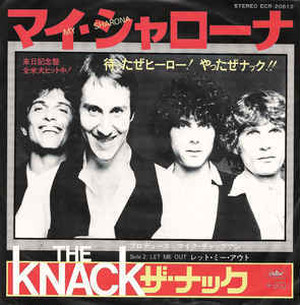 THE KNACKザ・ナック/マイ・シャローナ