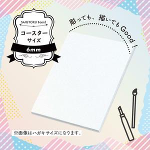 【彩玉ボード】コースターサイズ(厚さ6mm)