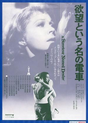 (1)欲望という名の電車【1972年再公開版】