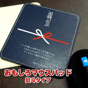 「おもしろ マウスパッド 熨斗タイプ」オリジナル印刷 名入れ  光学マウスOK 餞別 御祝い 記念品に