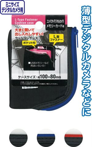 【まとめ買い=12個単位】でご注文下さい!(24-119)L型ファスナークッションケース(コンパクトデジタルカメラ)10×8cm