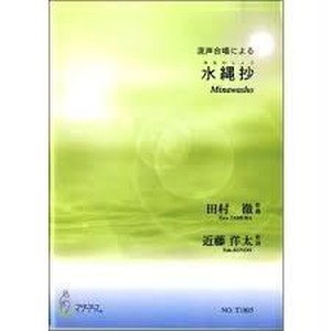 T1805 水縄抄(混声合唱、ピアノ/田村徹/楽譜)