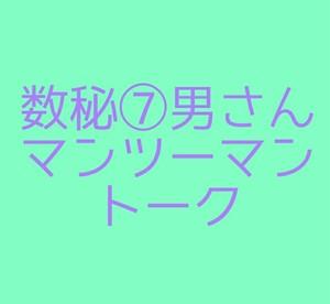 【マンツーマン】数秘⑦男さんトーク