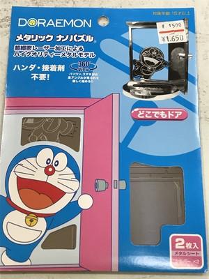 【どこでもドア】ドラえもん メタリックナノパズル T-MN-066 / テンヨー