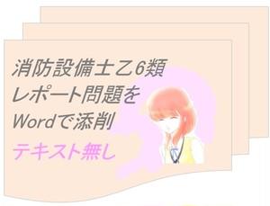 消防設備士乙6類 Wordで添削(テキスト無し)