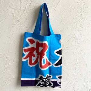 大漁旗リメイクエコバッグ「祝/富士山」