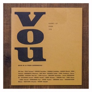 VOU No.159 1978年 / 北園克衛 編集