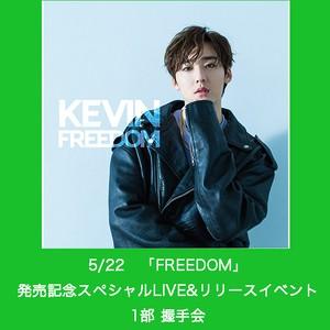 5/22 「FREEDOM」発売記念スペシャルLIVE&リリースイベント 1部 CD+DVD(握手会)