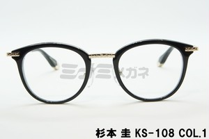 【正規取扱店】杉本 圭 KS-108 COL.1