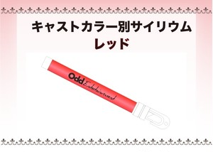 キャストカラー別サイリウム/レッド【ODDSA-re】