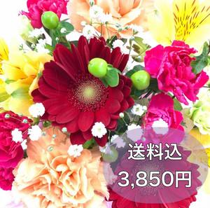 送料込み【花束】お花屋さんが選ぶお任せ花束 3850円
