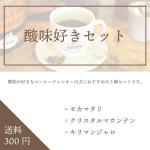 【送料お得!3種セット】酸味好きセット