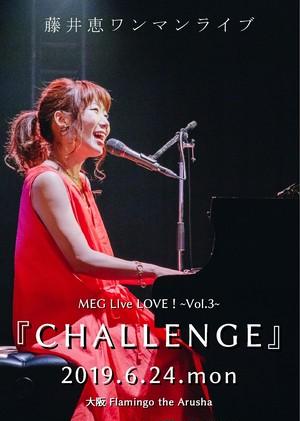 【DVD】藤井恵ワンマンライブ MEG LIve LOVE ~Vol.3~ 『CHALLENGE』