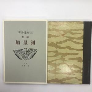 測量船(名著復刻詩歌文学館 山茶花セット) / 三好達治(著)