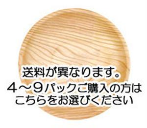 和器(丸皿 10枚入り)(40枚~90枚ご購入の方)