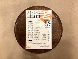 生活考察 Vol.5【新本】