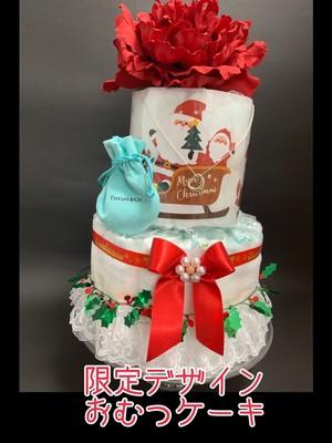 クリスマスバージョン、ティファニーネックレス付きおむつケーキ2段タイプ