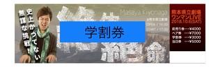 10月6日(土)熊本県立劇場ワンマンライブ〜絶体絶命〜【学割券】