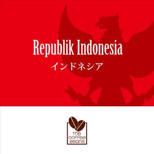 【100gパック】リントン*インドネシア