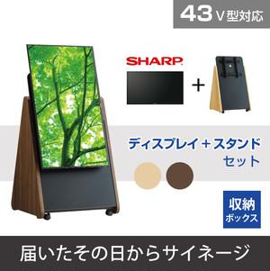 SHARP 43V型 +木製サイネージスタンドセット トライアングル ~届いたその日からサイネージ~