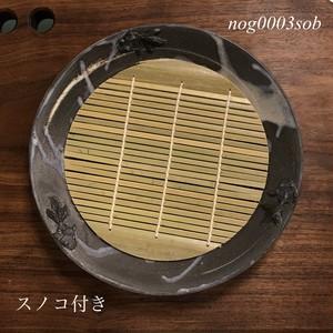 蕎麦盛り皿(nog0003sob)(nog0004sob)