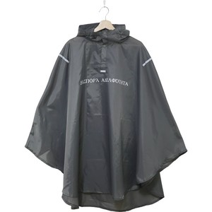 Magic Circle Packable Poncho (Sport Grahite)