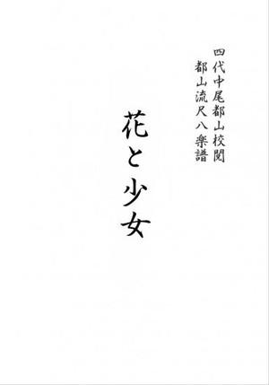 T32i657 花と少女(のむら せいほう/楽譜)