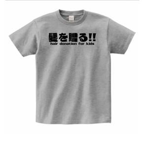 ヘアドネーションチャリティTシャツ漢字(グレー)