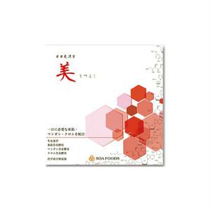【燃焼系サプリメント】 日日是漢方 「美うつくし」